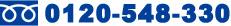 リゾート営業部 0120-548-330